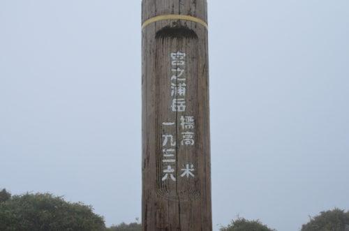 宮之浦岳頂上